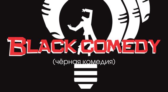 Black comedy (Чёрная комедия)