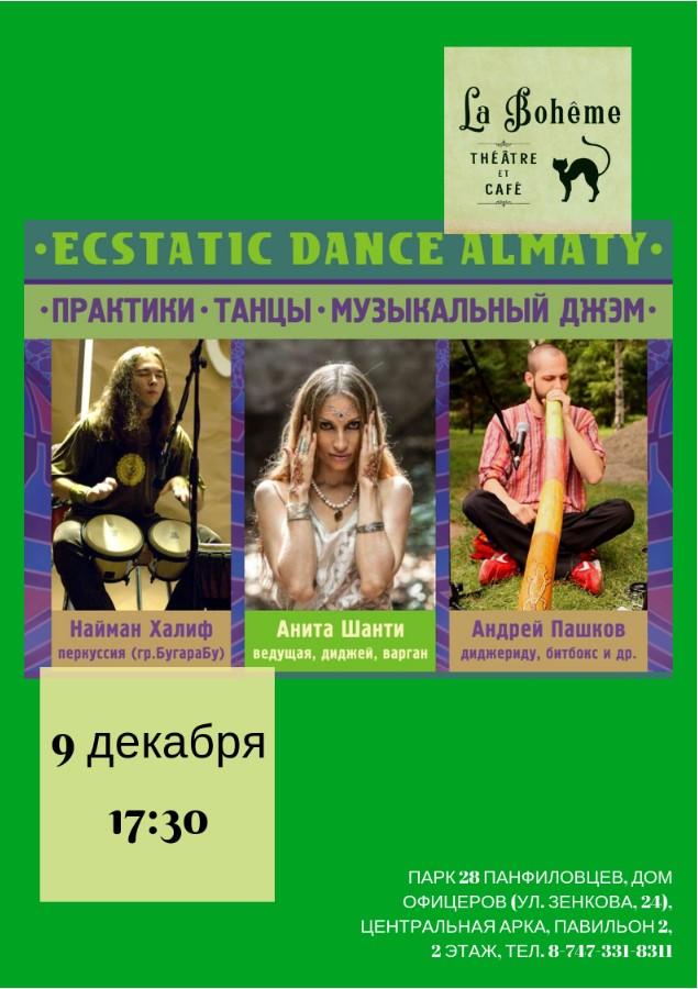 Танцы под живую и электронную музыку Eсstatic Dance