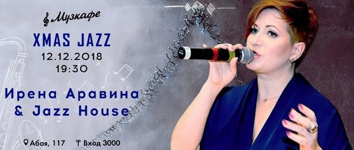 Выступление Ирэн Аравиной и Jazz house
