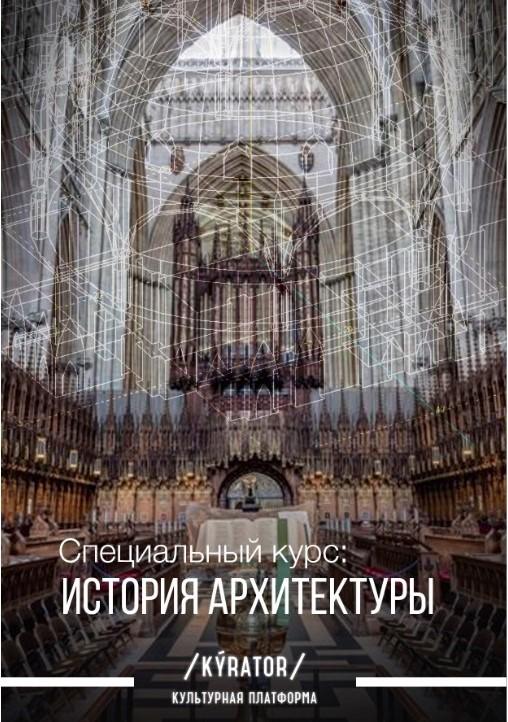 Специальный курс: «История архитектуры»
