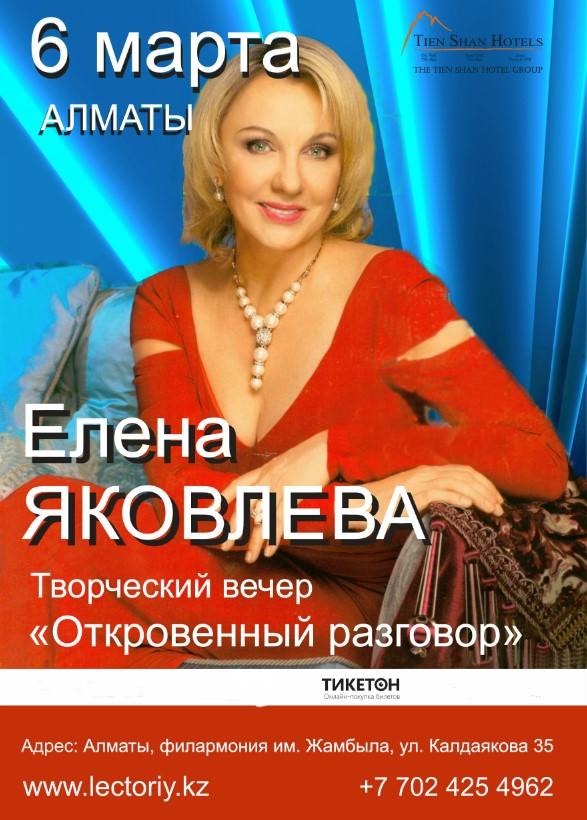 Творческий вечер Елены Яковлевой