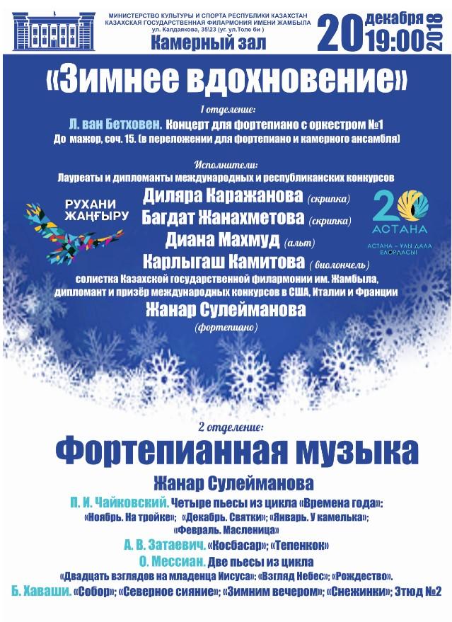 Концерт «Зимнее вдохновение»