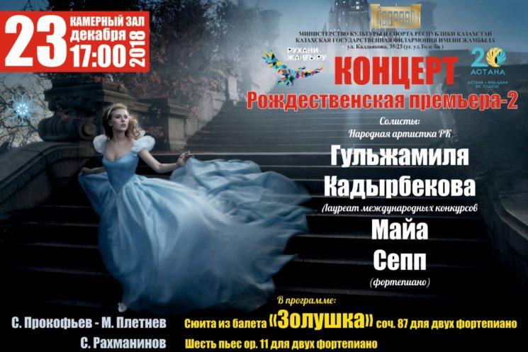 Концерт «Рождественская премьера-2»