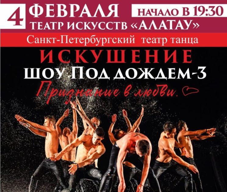 Шоу под дождем 3. «Признание в любви»