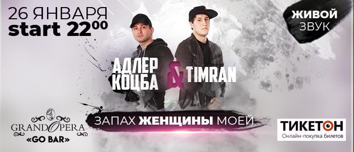 Концерт Адлер Коцба & Timran