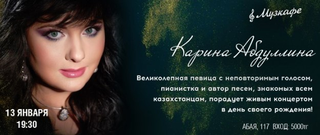 Карина Абдуллина в Музкафе