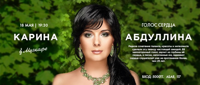 10893u30239_karina-abdullina-v-muzkafe-1_0
