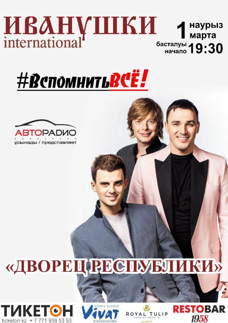 Концерт группы «Иванушки International»