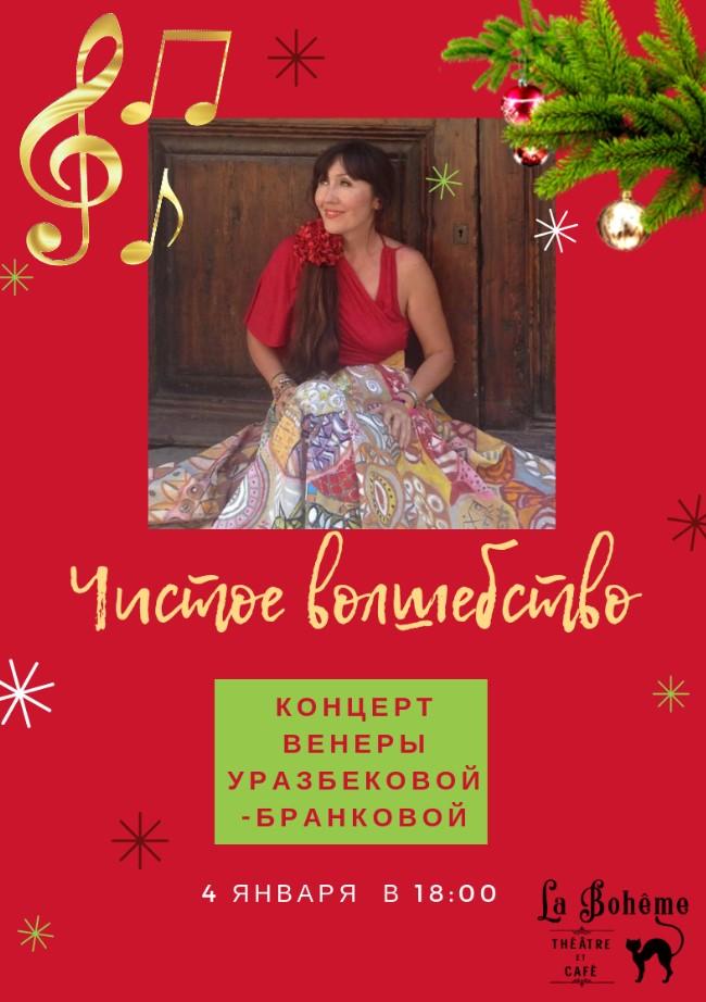 Концерт Венеры Уразбековой-Бранковой «Чистое волшебство»