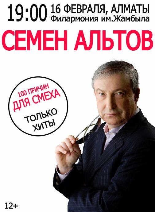 Семен Альтов «100 причин для смеха»
