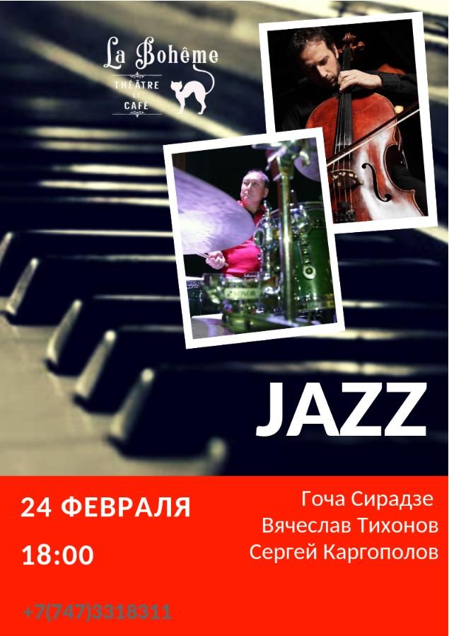 Джазовый концерт с Ирэн Аравиной