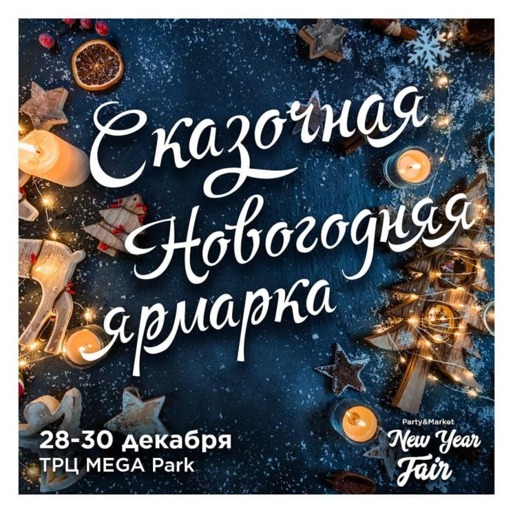 Сказочная новогодняя ярмарка в MEGA Park