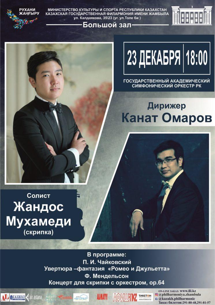 Годовой абонемент ГАСО РК - Канат Омаров