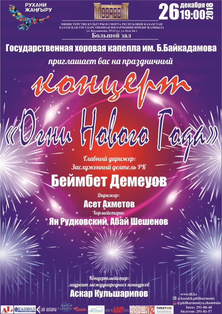 Концерт «Огни Нового года»