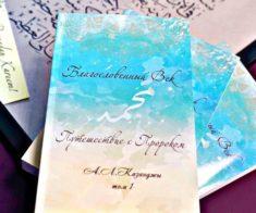 Презентация книги «Благословенный век. Путешествие с Пророком»