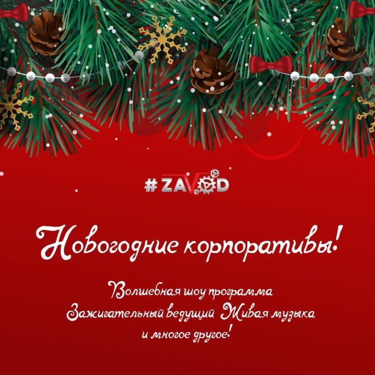 Новогодние корпоративы в баре Zavod