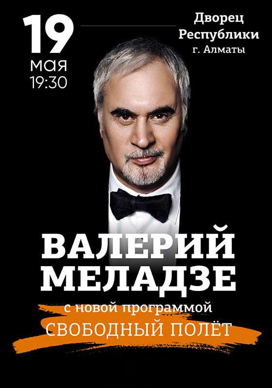 Концерт Валерия Меладзе «Свободный полет»