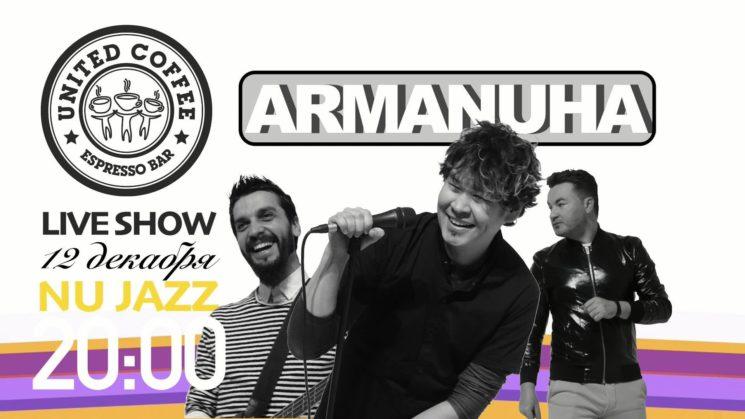Концерт Armanuha Nu Jazz