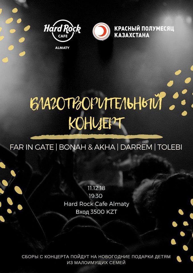 Благотворительный концерт Красного Полумесяца Казахстана