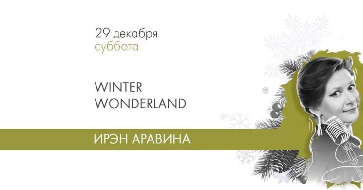 Музыкальная лекция «Winter wonderland»