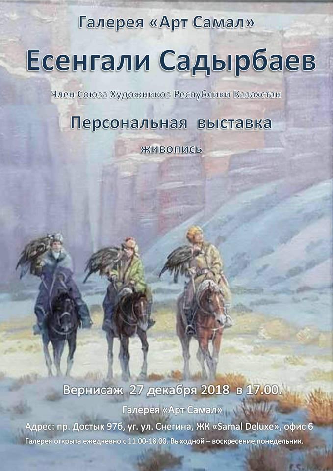 Персональная выставка Есенгали Садырбаева