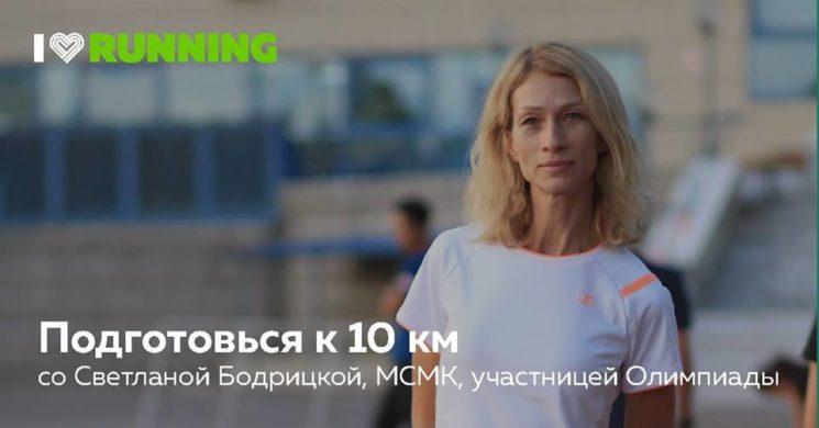 """Курс """"Подготовься к 10 км"""""""