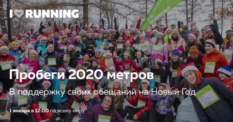 Забег обещаний 2020