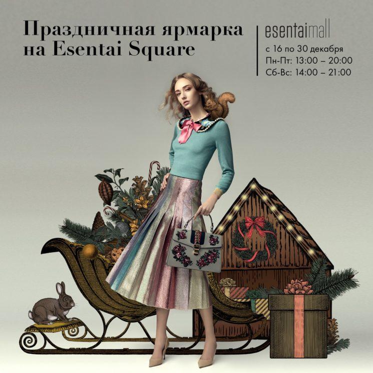 Новогодняя ярмарка Esentai Winter Fair