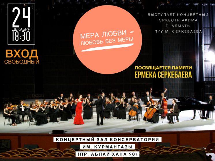 Концерт классической музыки «Мера любви, любовь без меры»
