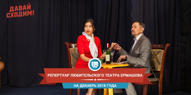 Репертуар Любительского Театра Ермашова на декабрь