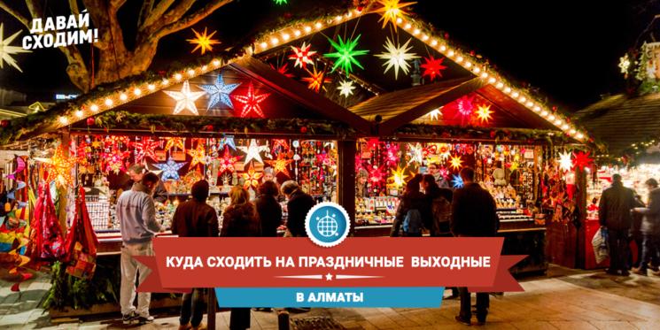 Куда сходить на праздничные выходные (14-18 декабря)