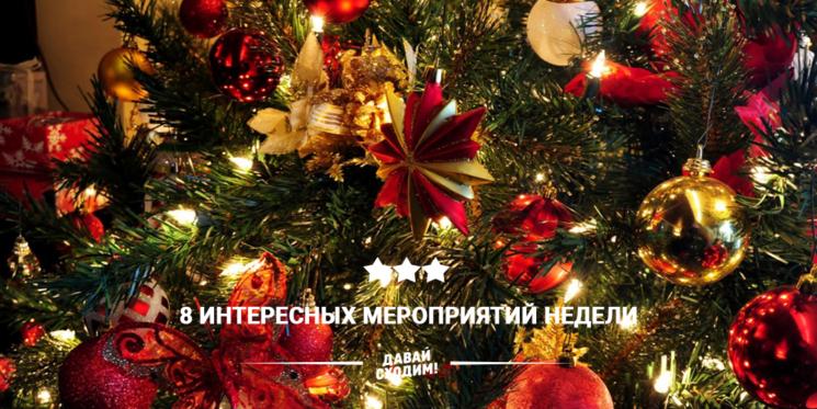 8 интересных мероприятий недели (24 - 30 декабря)