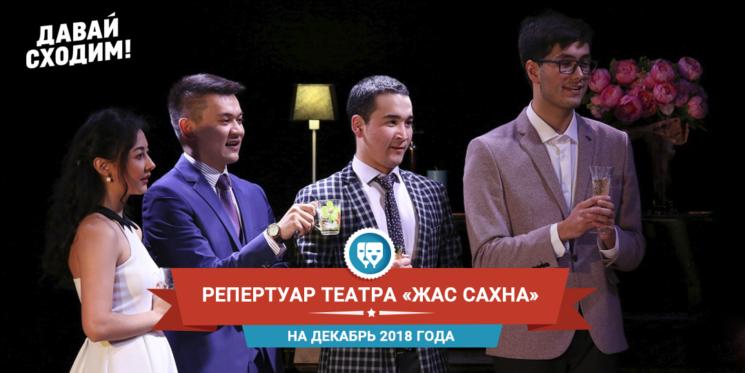 Репертуар театра «Жас Сахна» на декабрь