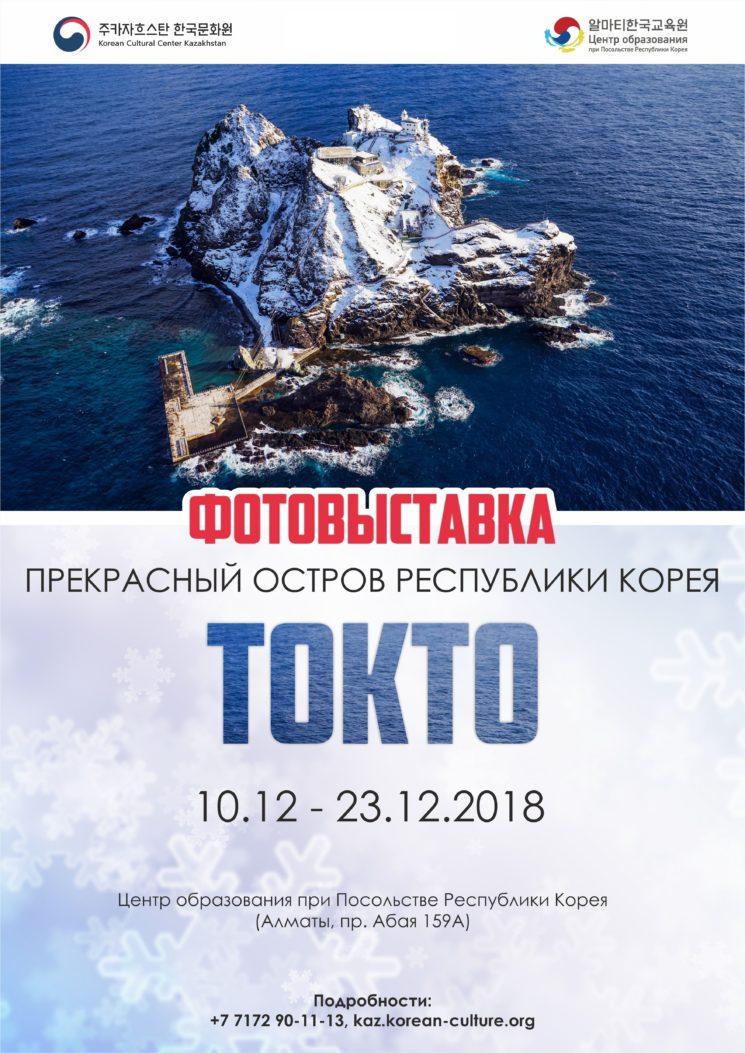 Фотовыставка «Прекрасный остров Республики Корея Токто»