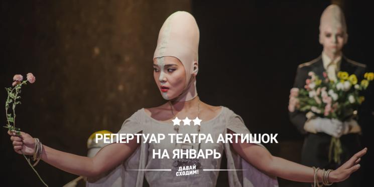 Репертуар театра ARTиШОК на январь