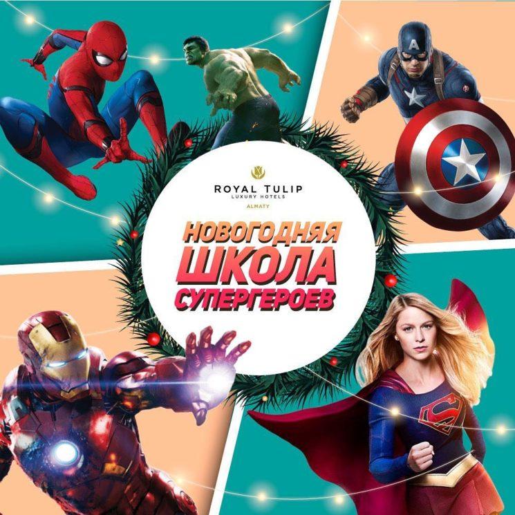 Новогодняя школа супергероев в Royal Tulip Almaty