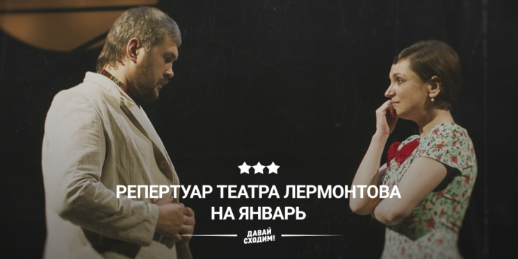 Репертуар театра Лермонтова на январь