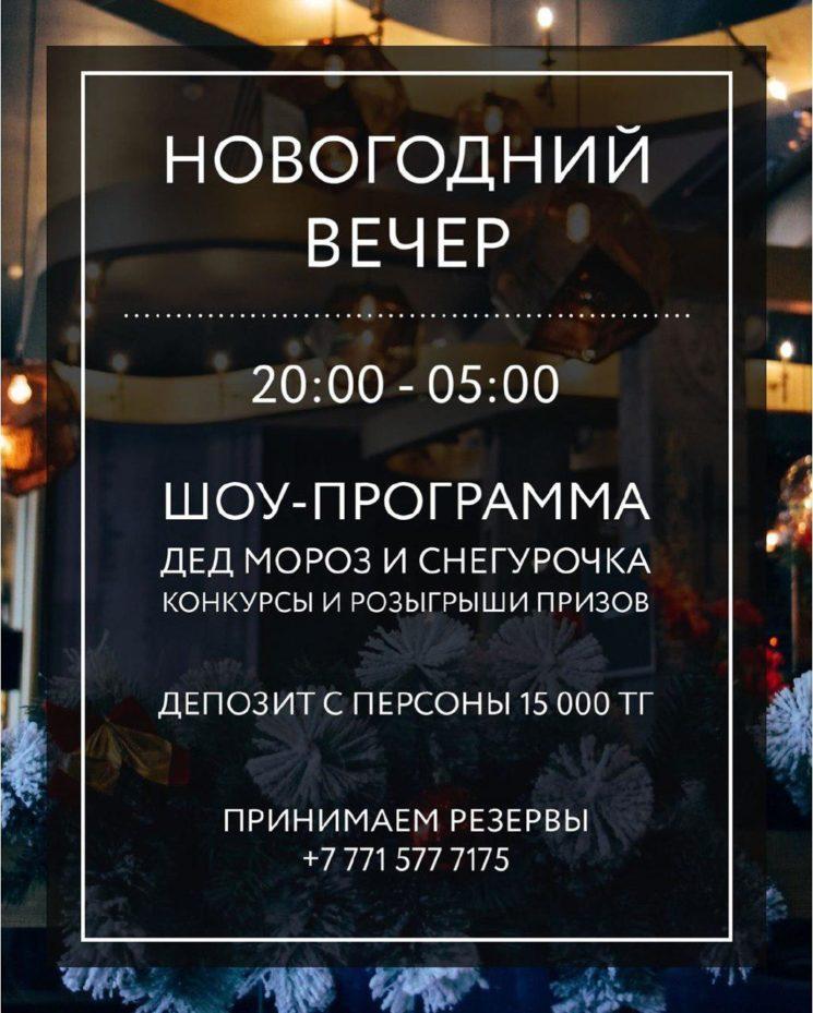 Новогодний вечер в Mongol Bar