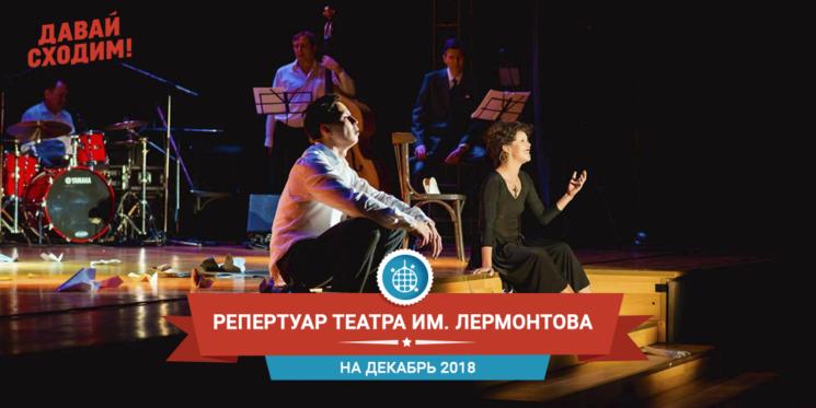 Репертуар театра им. Лермонтова на декабрь