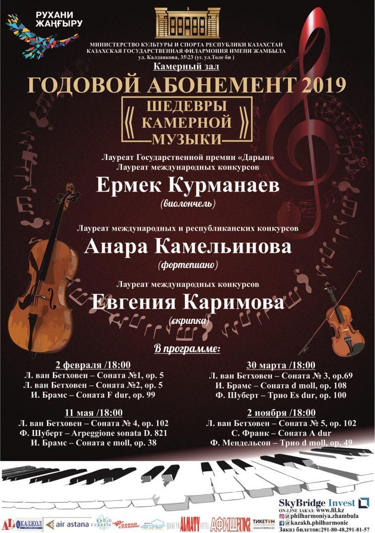 Концерт «Шедевры камерной музыки»