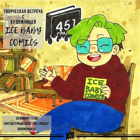 Творческая встреча с художницей Ice Baby Comics