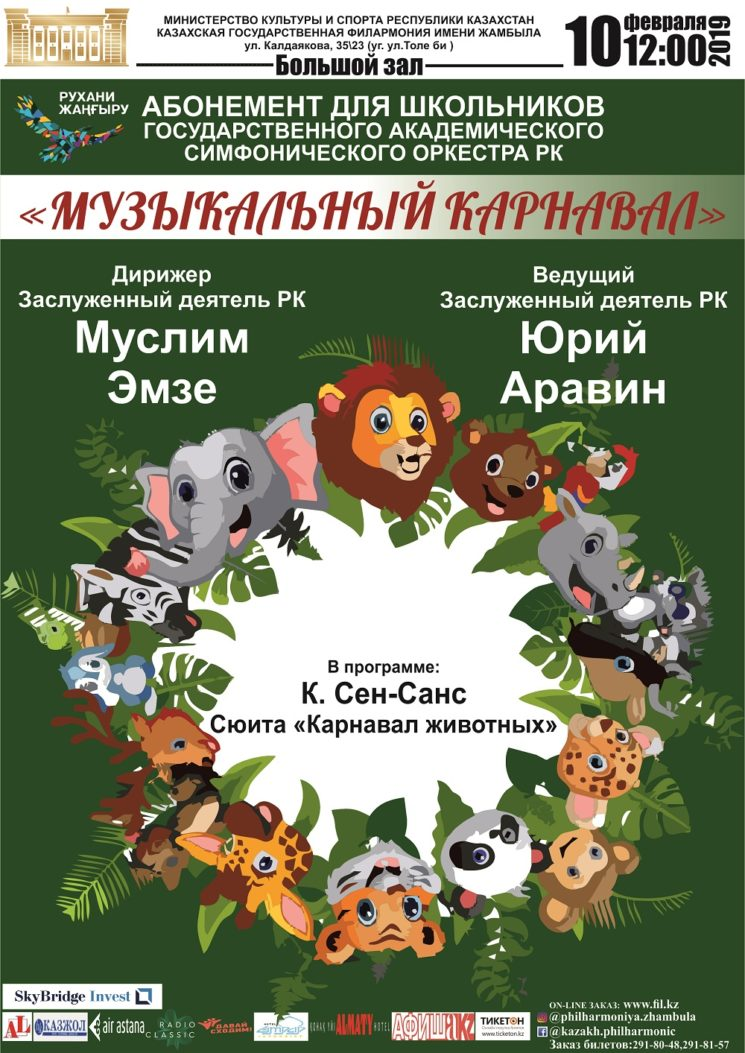 Концерт «Музыкальный карнавал»