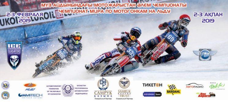 https://ticketon.kz/event/chempionat-mira-po-motogonkam-na-ldu-v-2019-godu