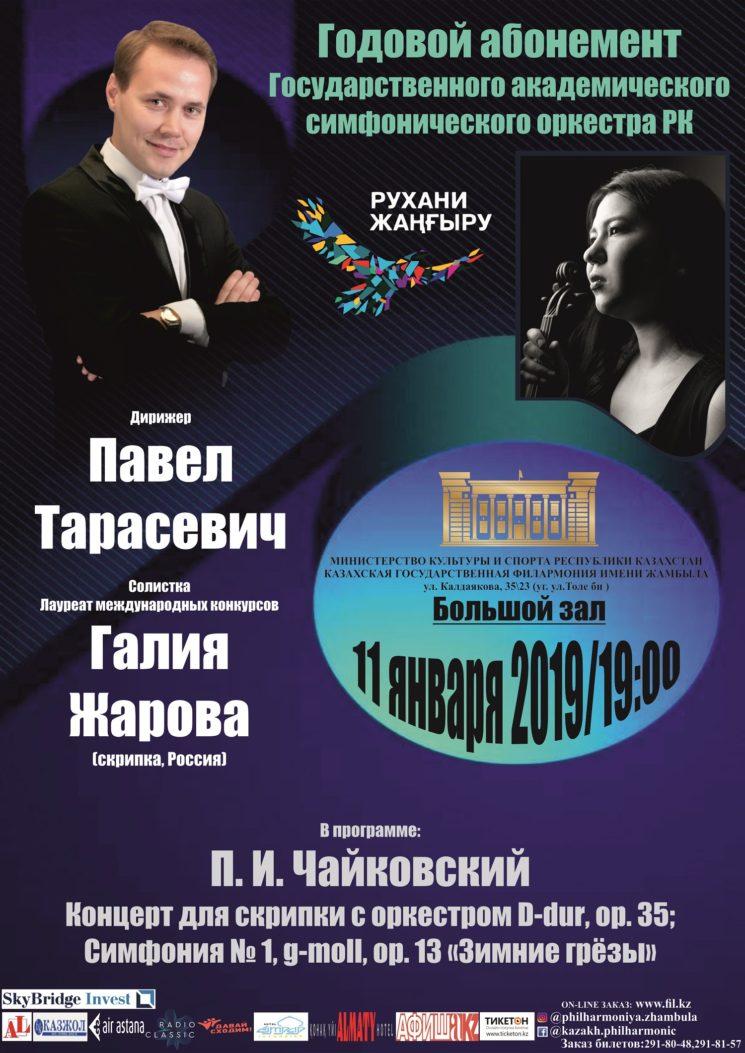 Концерт симфонического оркестра РК