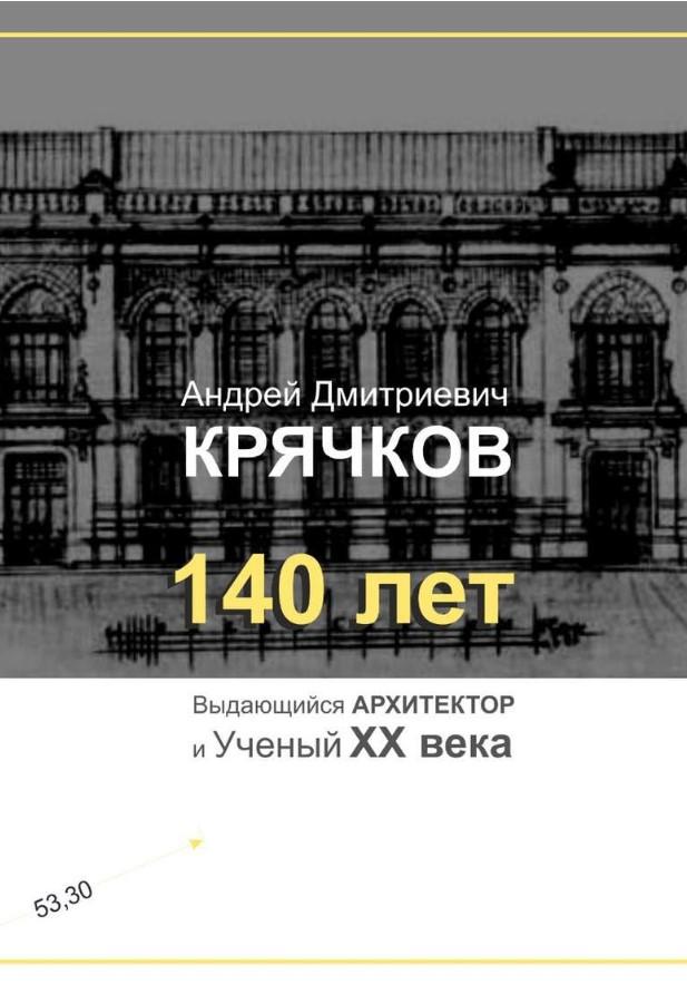 Показ фильма «Андрей Дмитриевич Крячков»