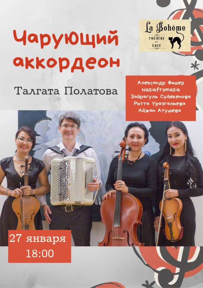 «Чарующий аккордеон» Талгата Полатова
