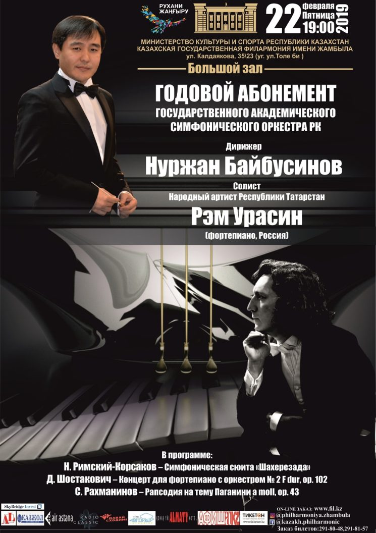 Концерт пианиста Рэма Урасина