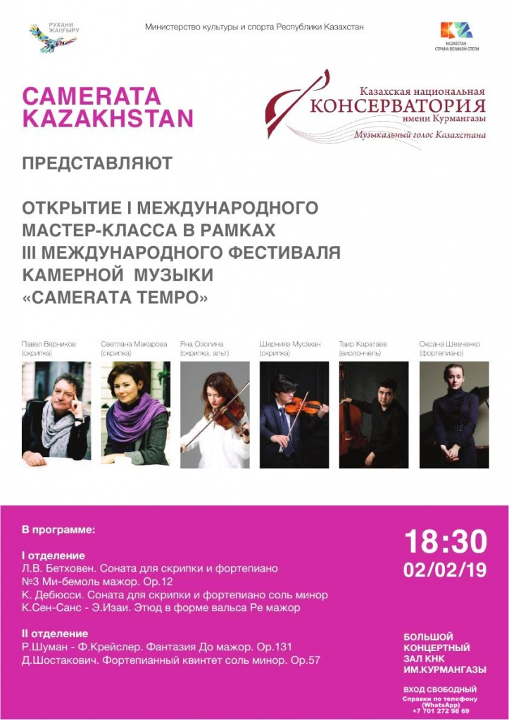 Концерт-открытие III фестиваля Camerata Tempo