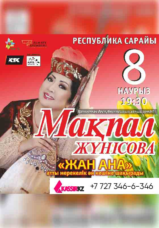 Сольный концерт Макпал Жунусовой