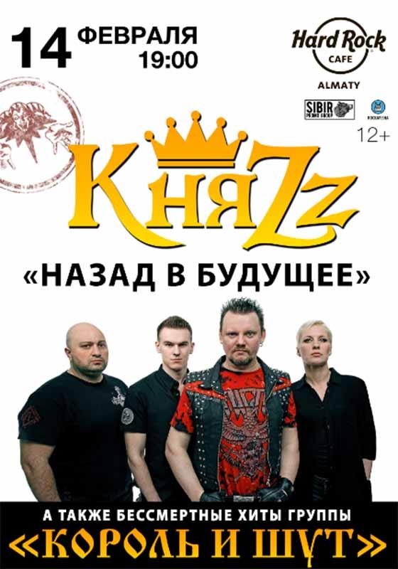 Концерт рок-группы «КняZz»